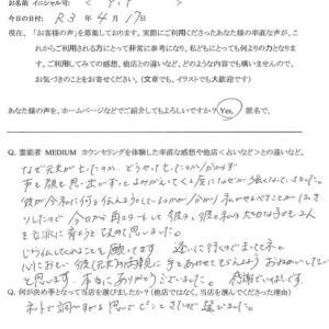 霊視カウンセリング「なぜ元夫が亡くなったのか…」茨城県取手市
