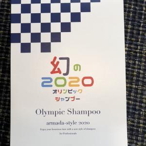 シャンプーオリンピック開催中!
