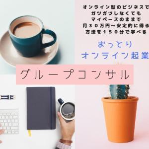 おっとりオンライン起業ZOOMグループコンサル、早期特別価格は本日23時59分まで。