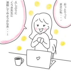 おっとりオンライン起業  個別診断を来週7月21日(火)19時~  募集開始!
