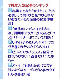 7月度の当ブログの人気記事ランキング発表!