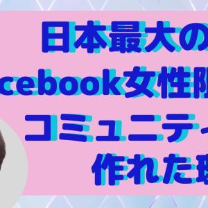 なぜ日本最大の女性限定FACEBOOKグループを立ち上げられたのか