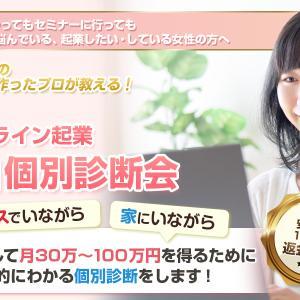 【複製】おっとりオンライン起業ZOOM個別診断会、募集開始!
