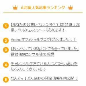 【3大特典は明日まで!】前月の人気ブログ記事ランキング第1位は!?