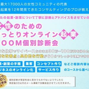 【個別診断会4大特典は明日まで】発表!10月1日よりDMMオンラインサロンスタート!
