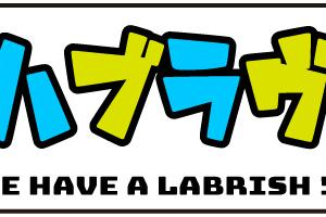 WE HAVE A LABRISH〜ハブラヴ〜#pic.6(GUEST:ソールドシュガー)