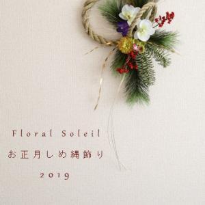 ★お正月しめ縄花飾りレッスン&販売のおしらせ
