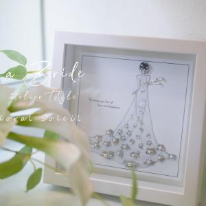 a Bride<花嫁>~大人のグルーデコ インテリアフレーム~