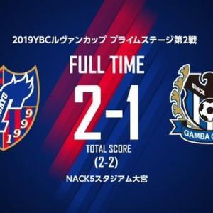 FC東京 vs G大阪 @NACK5【ルヴァンカップ】