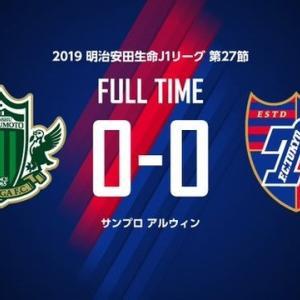 松本 vs FC東京 @サンアル【J1リーグ】