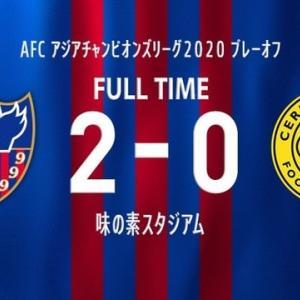 FC東京 vs セレス・ネグロス @東スタ【ACLプレーオフ】