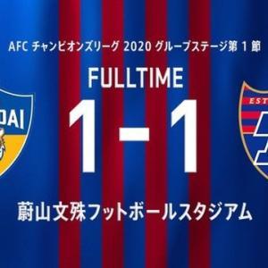 蔚山 vs FC東京 【ACL】