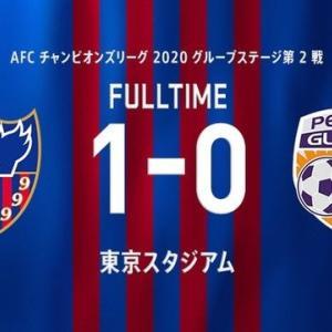 FC東京 vs パース・グローリー @東スタ【ACL】
