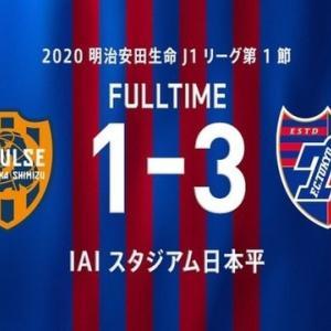 清水 vs FC東京【J1リーグ】
