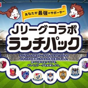 超個人的企画〈ヤマザキ ランチパックカップ 2020〉1st leg