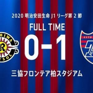 柏 vs FC東京【J1リーグ】