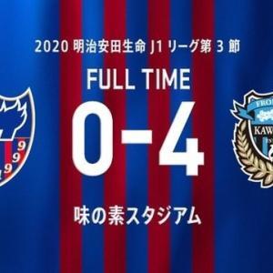 FC東京 vs 川崎【J1リーグ】