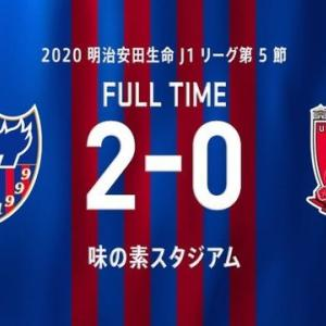 FC東京 vs 浦和 @味スタ【J1リーグ】