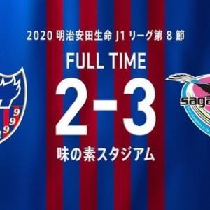 FC東京 vs 鳥栖 @味スタ【J1リーグ】