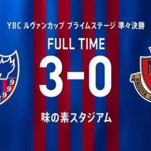 FC東京 vs 名古屋 @味スタ【ルヴァンカップ】