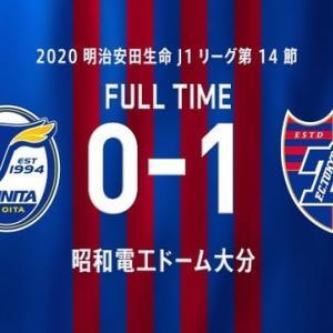 大分 vs FC東京【J1リーグ】