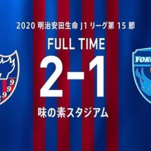 FC東京 vs 横浜FC @味スタ【J1リーグ】