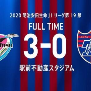 鳥栖 vs FC東京【J1リーグ】