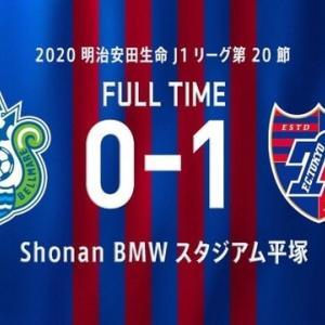 湘南 vs FC東京【J1リーグ】