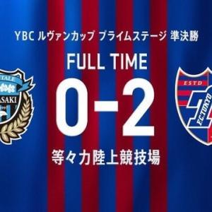 川崎 vs FC東京【ルヴァンカップ】