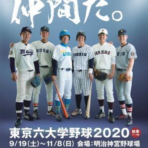 東京六大学野球 2020秋季リーグ戦 優勝の行方