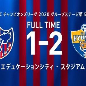 FC東京 vs 蔚山現代【ACL】