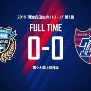 川崎 vs FC東京 @等々力【J1リーグ】