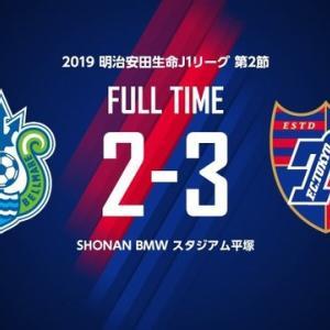 湘南 vs FC東京 @BMWスタジアム【J1リーグ】