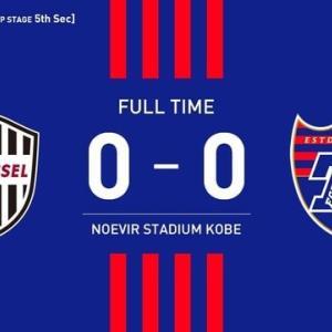 神戸 vs FC東京【ルヴァンカップ】