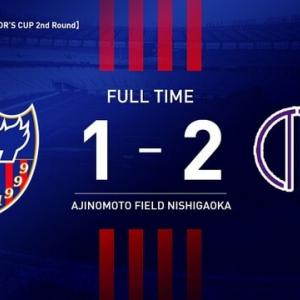 FC東京 vs 順天堂大学 @味フィ西【天皇杯】