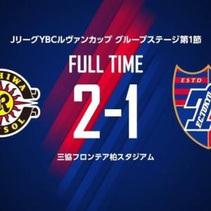 柏 vs FC東京 @三協F柏【ルヴァンカップ】
