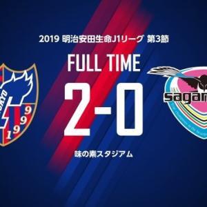 FC東京 vs 鳥栖@味スタ【J1リーグ】