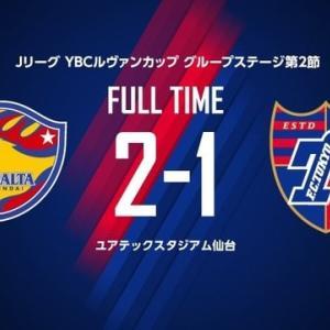 仙台 vs FC東京【ルヴァンカップ】