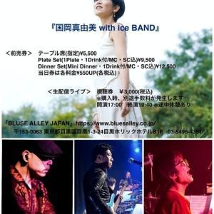 国岡真由美 with ice BAND @ BLUES ALLEY JAPAN