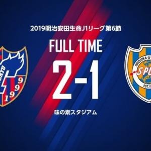 FC東京 vs 清水@味スタ【J1リーグ】