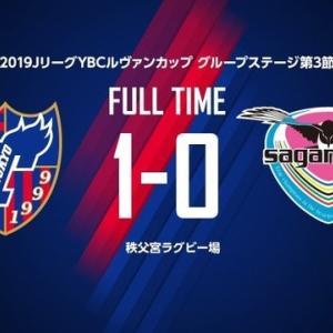 FC東京 vs 鳥栖@秩父宮【ルヴァンカップ】