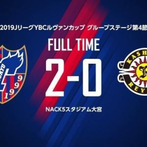 FC東京 vs 柏@NAKC5【ルヴァンカップ】