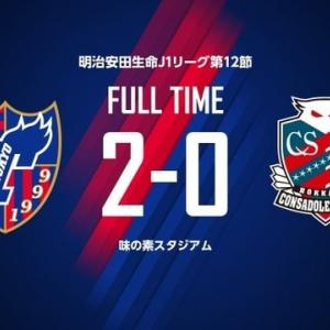 FC東京 vs 札幌 @味スタ【J1リーグ】