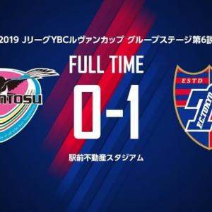 鳥栖 vs FC東京 【ルヴァンカップ】