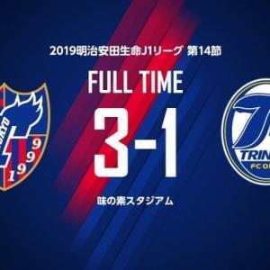FC東京 vs 大分@味スタ【J1リーグ】