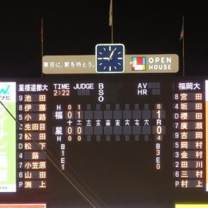 福岡大 vs 星槎道都大 @神宮【全日本大学野球選手権】