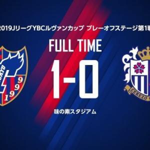 FC東京 vs C大阪 @味スタ【ルヴァンカップ】