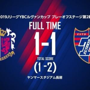 C大阪 vs FC東京【ルヴァンカップ】