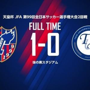 FC東京 vs 桐蔭横浜大学 @味スタ【天皇杯】