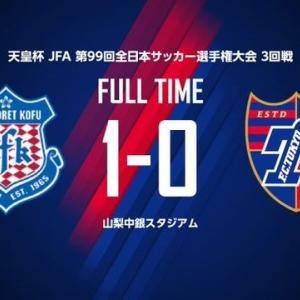 FC東京 vs 甲府【天皇杯】